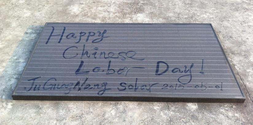 Chinese Labor Day holiday information(fm 20150501 to 20150504)_JuGuangNeng solar