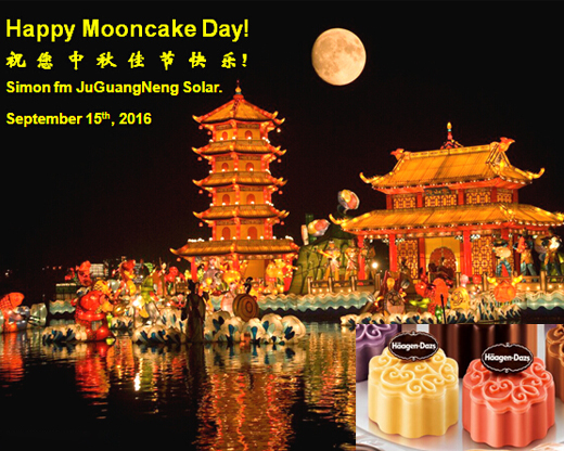 Happy 2016 Mooncake Day!_JuGuangNeng solar20160915